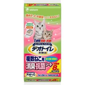 1週間消臭・抗菌デオトイレ 複数ねこ用消臭・抗...の関連商品3