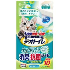 1週間消臭・抗菌 デオトイレ ふんわり香る消臭・抗菌シート ナチュラルガーデンの香り 10枚入り