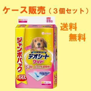 【ケース販売】デオシートジャンボパック ワイド 60枚×3個【同梱不可】|ebisupet