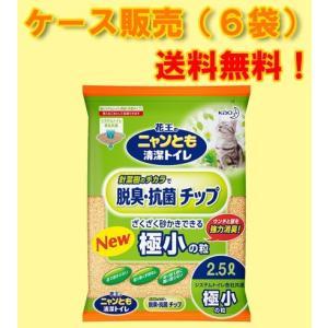【ケース販売】花王ペットケア ニャンとも清潔トイレ 脱臭・抗菌チップ 極小の粒 2.5L×6袋 ebisupet