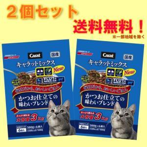 【2個セット】日清ペットフード キャラットミックス かつお仕立ての味わいブレンド 3kg(500g×6袋入り)|ebisupet