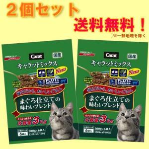 【2個セット】キャラットミックス まぐろ仕立ての味わいブレンド 3kg(500g×6袋入り)|ebisupet