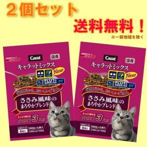 【2個セット】日清ペットフード キャラットミックス ささみ風味のまろやかブレンド 3kg(500g×6袋入り)|ebisupet