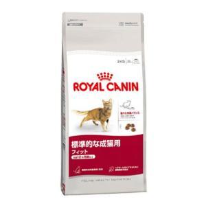 ロイヤルカナン FHN フィット 標準的な成猫用 400g|ebisupet