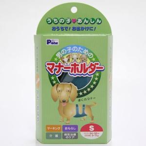 Pone 愛犬用 男の子のためのマナーホルダー S PMH-012|ebisupet