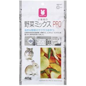 マルカン ミニマルプロ 小動物の野菜ミックス PRO 40g MRP-617 ebisupet