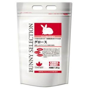 バニー セレクション グロース 7ヶ月までの仔うさぎ・妊娠授乳期の母うさぎの主食 1.5kg|ebisupet