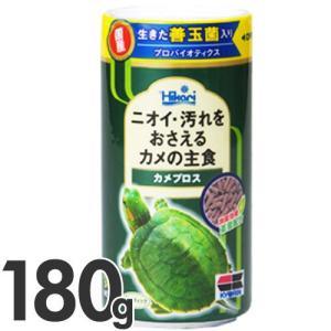 Hikari カメプロス 180g 【水棲カメ専用飼料】|ebisupet