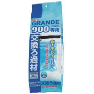 GEX(ジェックス) グランデ900 専用交換ろ過材|ebisupet