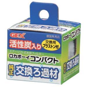 GEX(ジェックス) ロカボーイ コンパクト 純正交換ろ過材|ebisupet