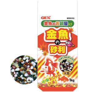 GEX 金魚の砂利 ナチュラルミックス 1kg|ebisupet