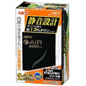 GEX(ジェックス) e〜AIR イーエア 6000WB エアーポンプ|ebisupet