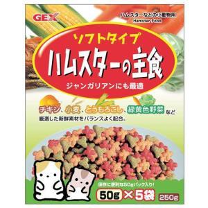 ハムスターの主食 ソフトタイプ 250g|ebisupet