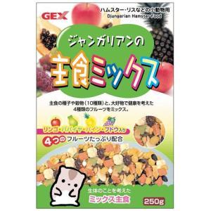 ジャンガリアンの主食ミックス 250g|ebisupet