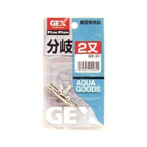 GEX ファイブプラン 二又分岐 GX-31|ebisupet