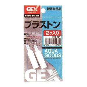 GEX ファイブプラン プラストン GX-35 2個|ebisupet
