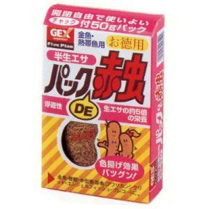GEX ファイブプラン パックDE赤虫 お徳用 50g|ebisupet