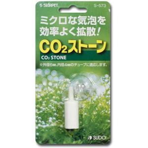 スドー CO2ストーン S-573|ebisupet
