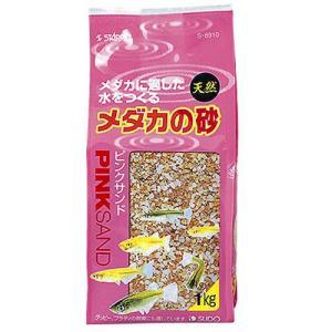 スドー メダカの砂 ピンクサンド 1kg S-8910|ebisupet