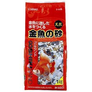 スドー 金魚の砂 ゴシキサンド 1kg S-8920|ebisupet