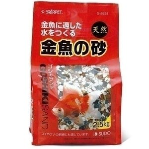 スドー 金魚の砂 ゴシキサンド 2.5kg S-8924|ebisupet