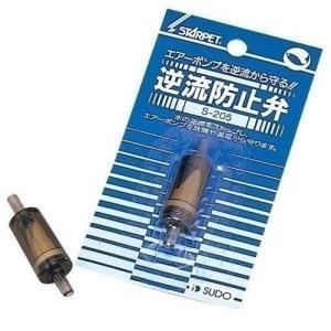 スドー 逆流防止弁 S-205|ebisupet