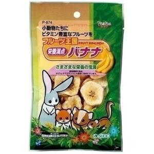 SUDO フルーツ王国 栄養満点バナナ P-874 75g ebisupet