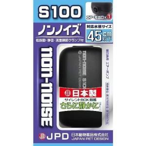 ニチドウ 鑑賞魚用エアーポンプ ノンノイズ S-100|ebisupet