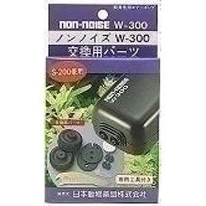 ニチドウ ノンノイズ S-200用・W-300交換パーツ|ebisupet