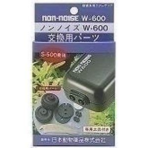 ニチドウ ノンノイズ S-500用・W-600交換パーツ|ebisupet