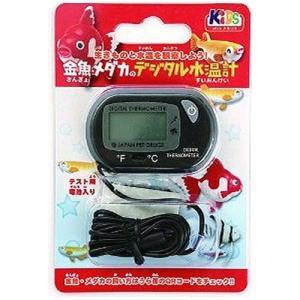 ニチドウ 金魚・メダカのデジタル水温計|ebisupet
