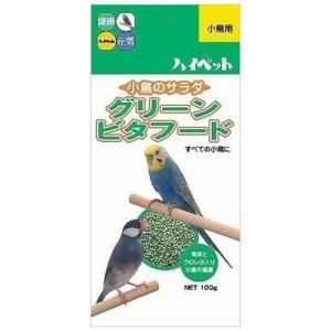 ハイペット 小鳥のサラダ グリーンビタフード S 100g|ebisupet