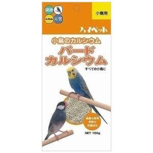 ハイペット 小鳥のカルシウム バードカルシウム 100g|ebisupet