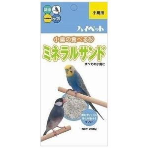 ハイペット 小鳥の食べる砂 ミネラルサンド 200g|ebisupet