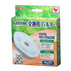 ジェックス ピュアクリスタル 交換用フィルター 猫用 2個入【パッケージに凹み、汚れ有り】|ebisupet