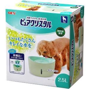 ジェックス ピュアクリスタル 2.5L 犬用・多頭飼育用【パッケージに凹み、汚れ有り】|ebisupet