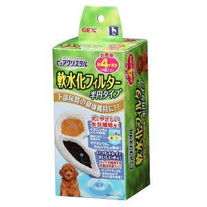 ジェックス ピュアクリスタル 軟水化フィルター 半円タイプ4P 犬用【パッケージに凹み、汚れ有り】|ebisupet