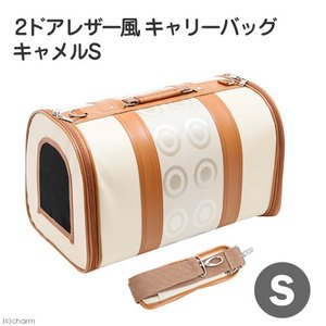 ペットプロ 2ドアレザー風 キャリーバッグ キャメル S|ebisupet