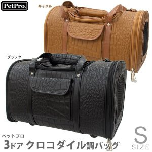 ペットプロ 3ドア クロコダイル調バッグ S ブラック|ebisupet