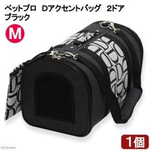 ペットプロ Dアクセントバッグ 2ドア ブラック M|ebisupet