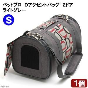 ペットプロ Dアクセントバッグ 2ドア ライトグレー S|ebisupet