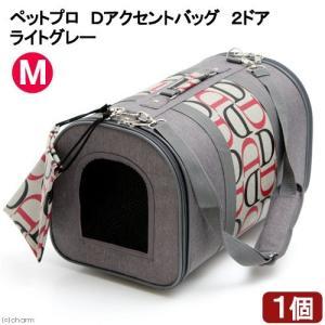 ペットプロ Dアクセントバッグ 2ドア ライトグレー M|ebisupet
