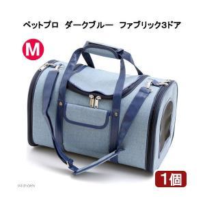ペットプロ ダークブルー ファブリック3ドア M|ebisupet