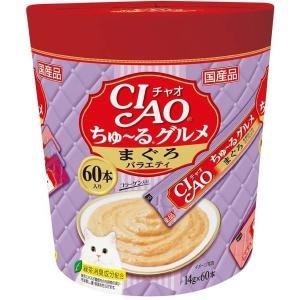 いなばペットフード チャオ CIAO 猫用 ちゅ〜る グルメ まぐろバラエティ SC-139(14g×60本)×1個 猫用おやつ ebisupet