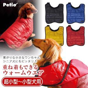 【送料無料】ペティオ 重ね着もできるウォームウェア S イエロー|ebisupet