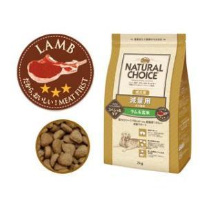 ニュートロ ナチュラルチョイス 減量用 全犬種 成犬用 ラム&玄米 2kg