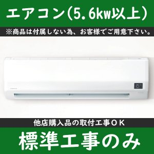 エアコン標準工事(5.6kw以上)※大阪市内限定...