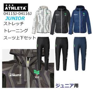 ATHLETA アスレタジュニアストレッチ トレーニングスーツ 上下セット04115J-04116Jサッカー フットサル子供用