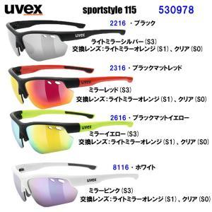 ウベックス UVEXサングラス sportstyle115 スポーツスタイル115 530978|ebisuya-sp