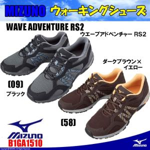SALE! MIZUNOミズノ ウォーキングシューズ WAVE ADVENTURE RS2メンズ・レディースB1GA1510|ebisuya-sp